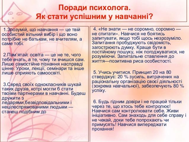 1 вересня 2020 року в школах України розпочинається новий навчальний рік. Тож всім успіху і нових звершень!